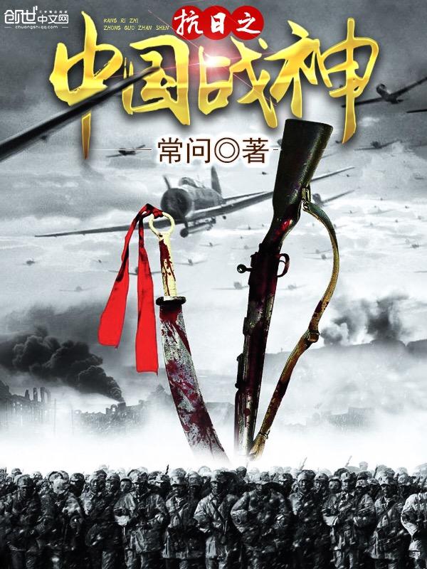 抗日之中国战神