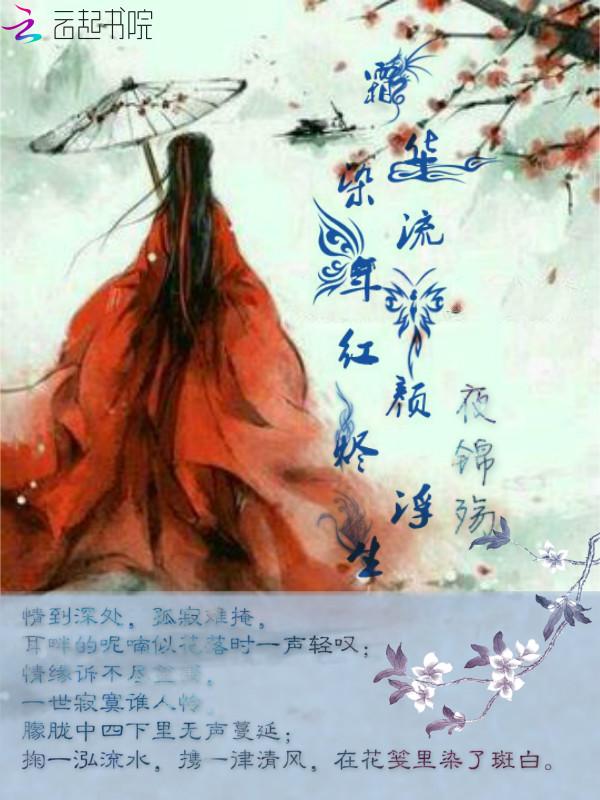 霜华染流年:红颜烬浮生
