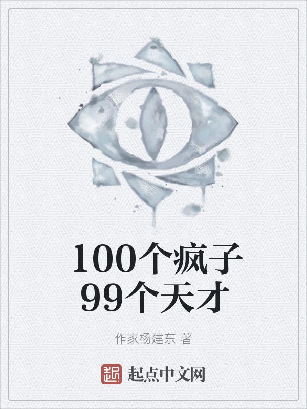 100个疯子99个天才