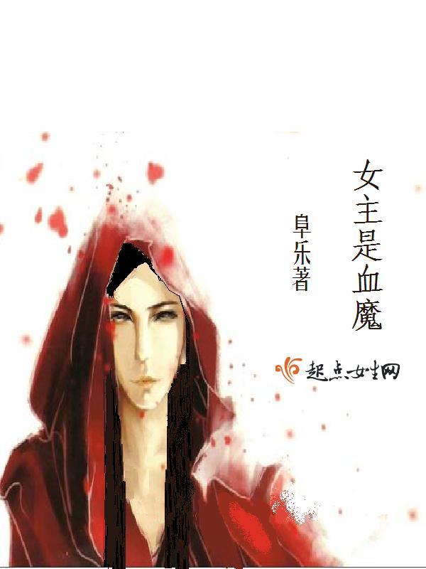 女主是血魔