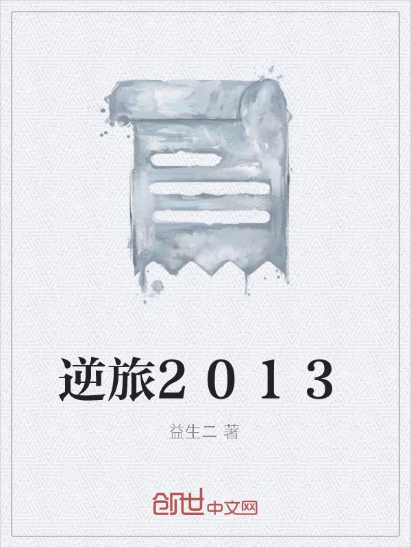 逆旅2013