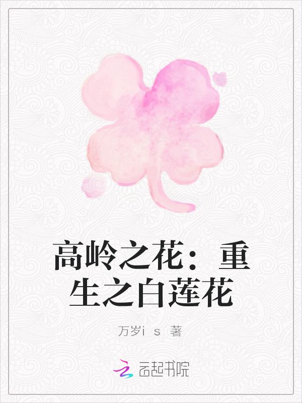 高岭之花:重生之白莲花