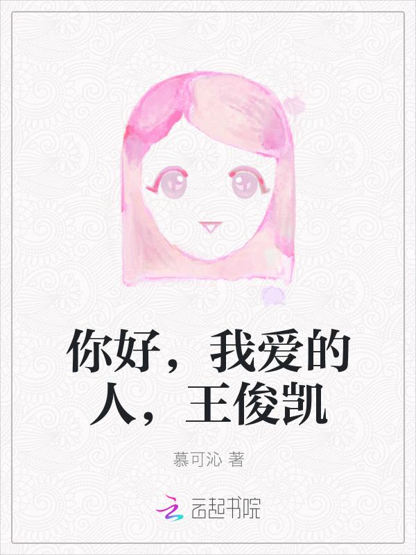 你好,我爱的人,王俊凯