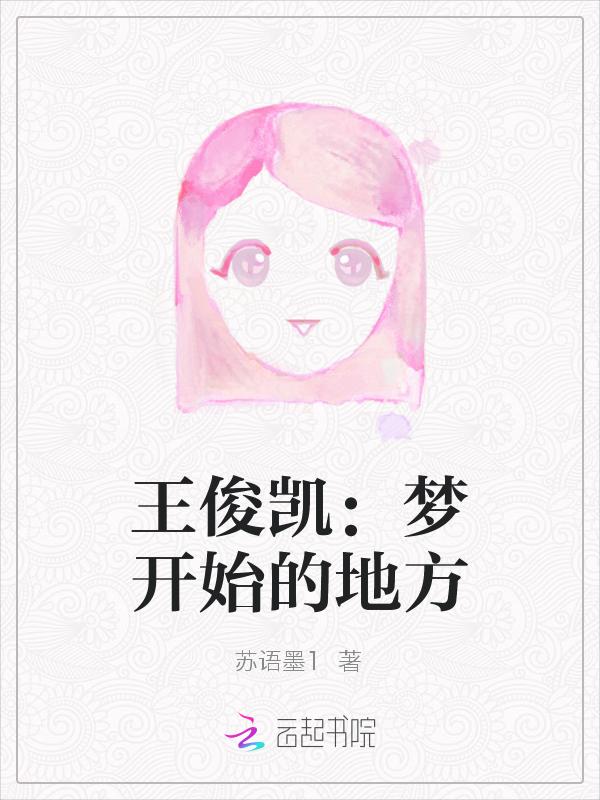 王俊凯:梦开始的地方