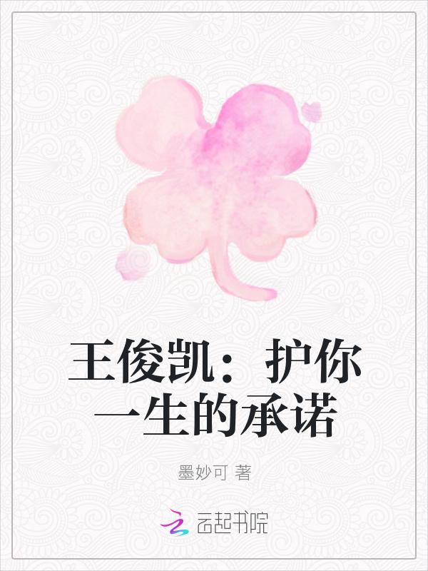 王俊凯:护你一生的承诺