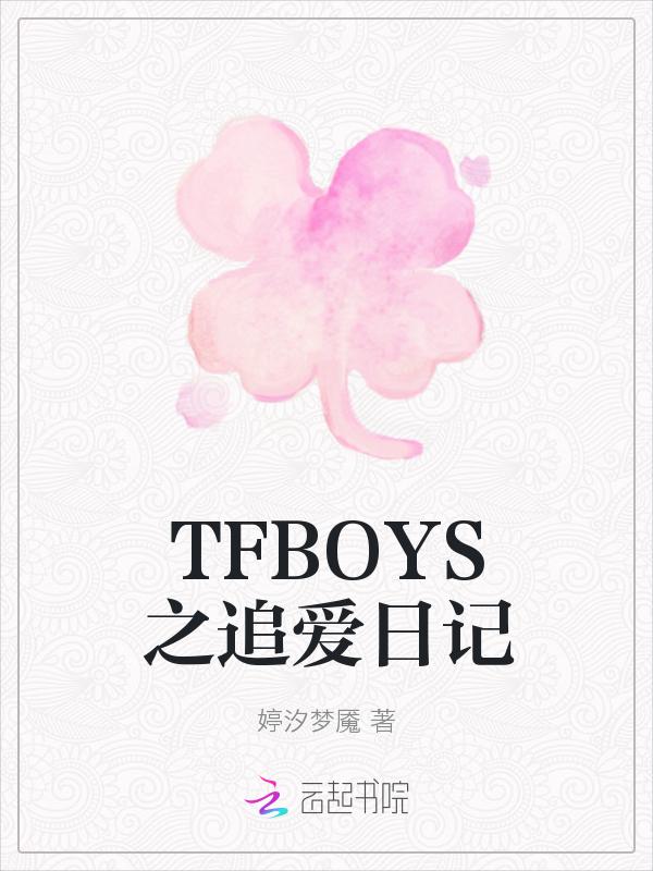 TFBOYS之追爱日记