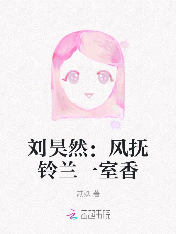 刘昊然:风抚铃兰一室香