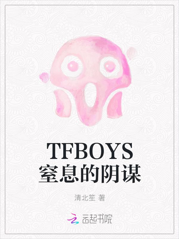 TFBOYS窒息的阴谋