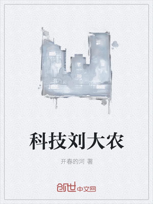 科技刘大农