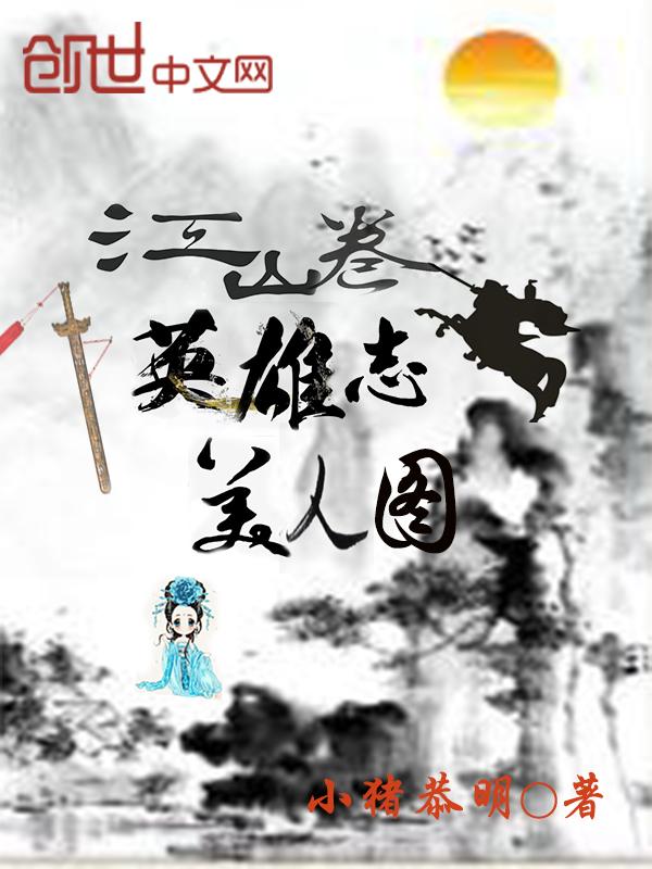江山卷英雄志美人图