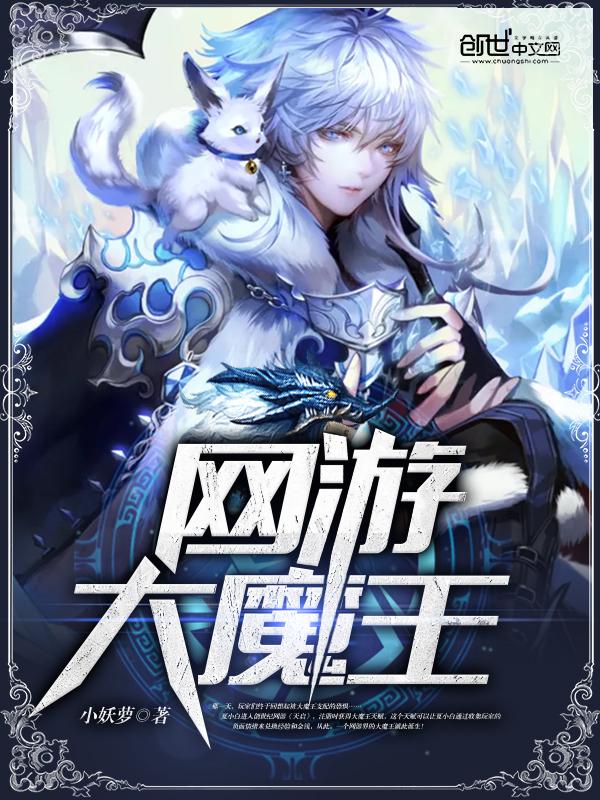 网游大魔王