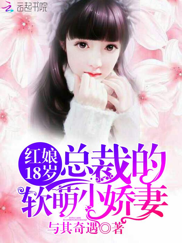 红娘18岁:总裁的软萌小娇妻