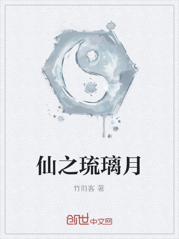 仙之琉璃月