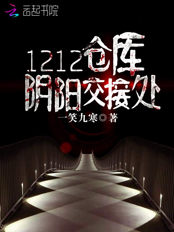 1212仓库:阴阳交接处