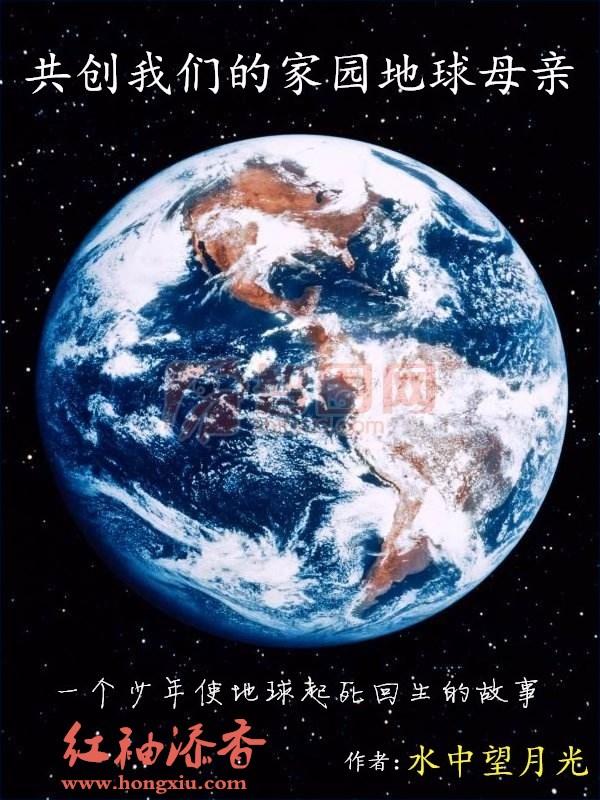 共创我们的家园地球母亲
