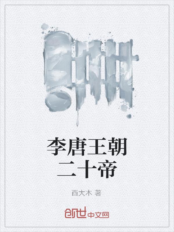 李唐王朝二十帝
