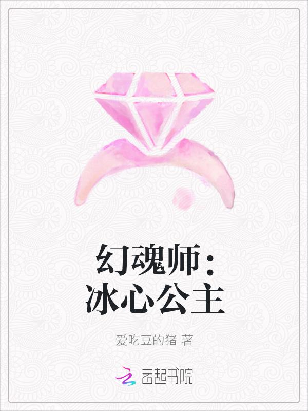幻魂师:冰心公主