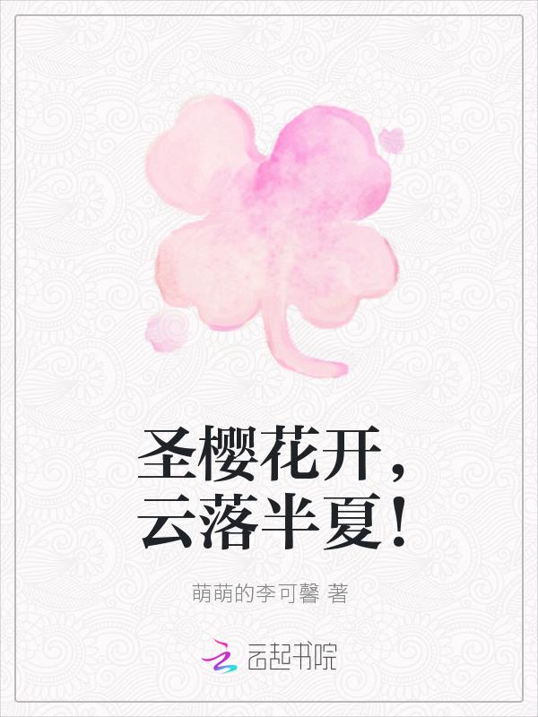 圣樱花开,云落半夏!
