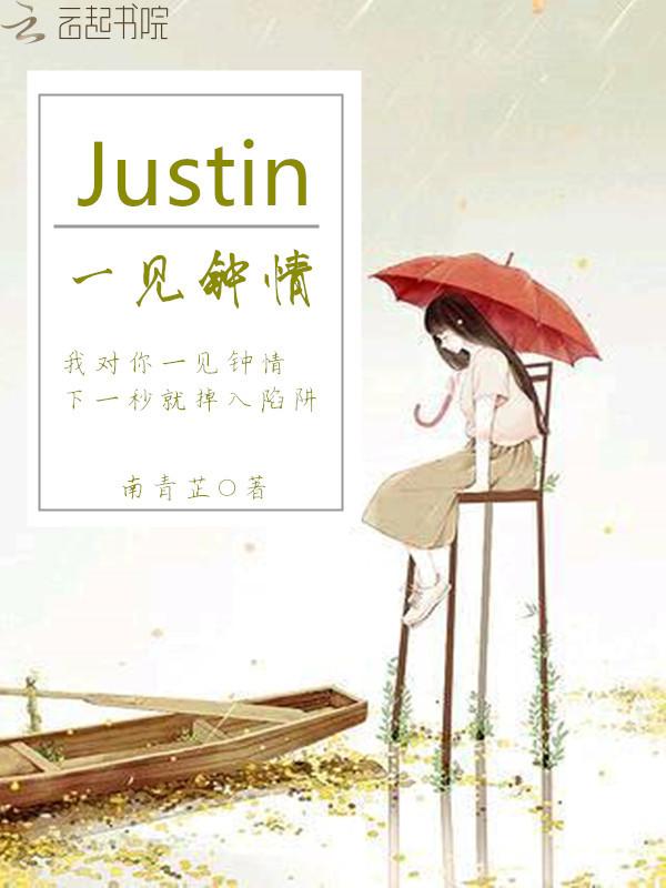Justin:一见钟情