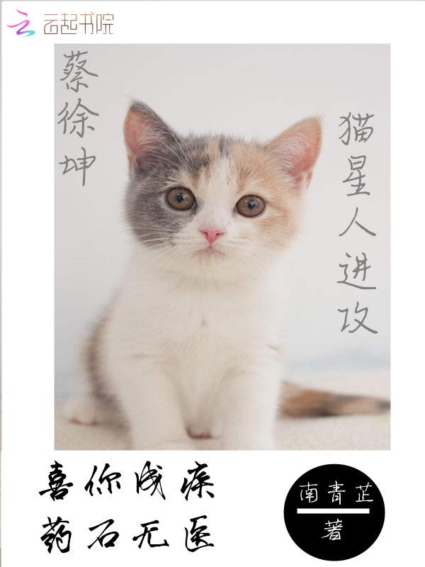 蔡徐坤:猫星人进攻