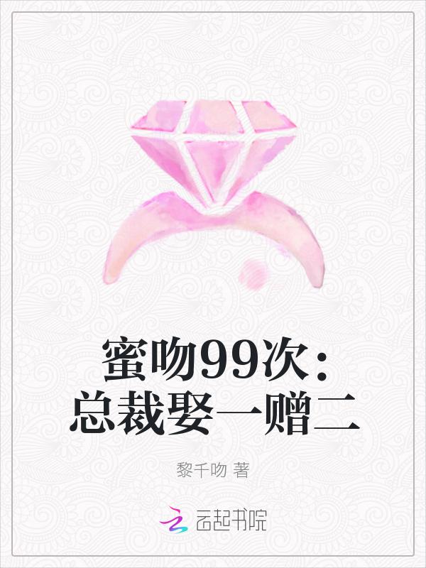 蜜吻99次:总裁娶一赠二