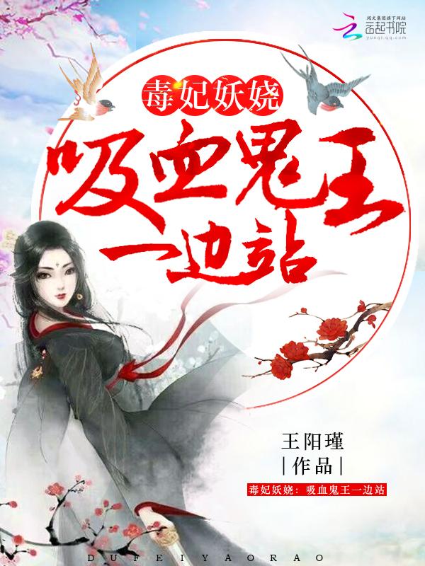 毒妃妖娆:吸血鬼王,一边站