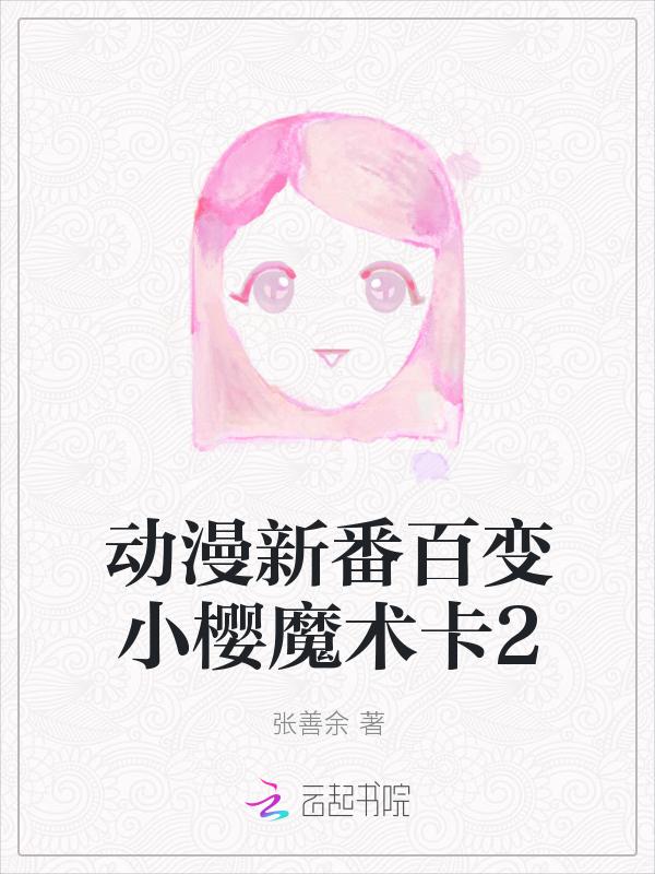 动漫新番百变小樱魔术卡2