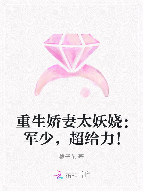 重生娇妻太妖娆:军少,超给力!